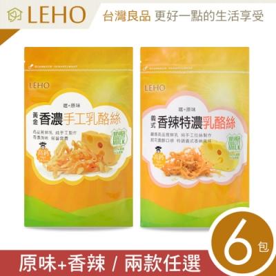 LEHO 嚐。原味 黃金香濃乳酪絲80g-20包組(原味10+香辣10)