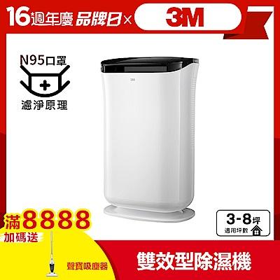 [時時樂限定] 3M 9.5L 雙效空氣清淨除濕機 FD-A90W