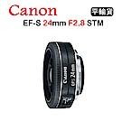 CANON EF-S 24mm F2.8 STM(平行輸入)
