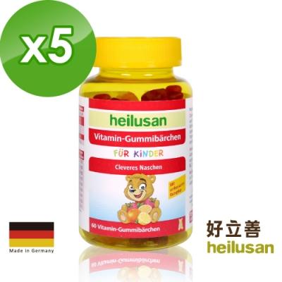 (時時樂)德國 好立善 維他命小熊軟糖 5入組(60顆x5瓶)