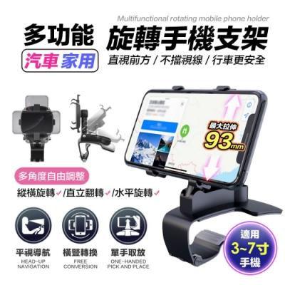 【FJ】多功能旋轉汽車家用手機支架DS6(3-7吋適用)