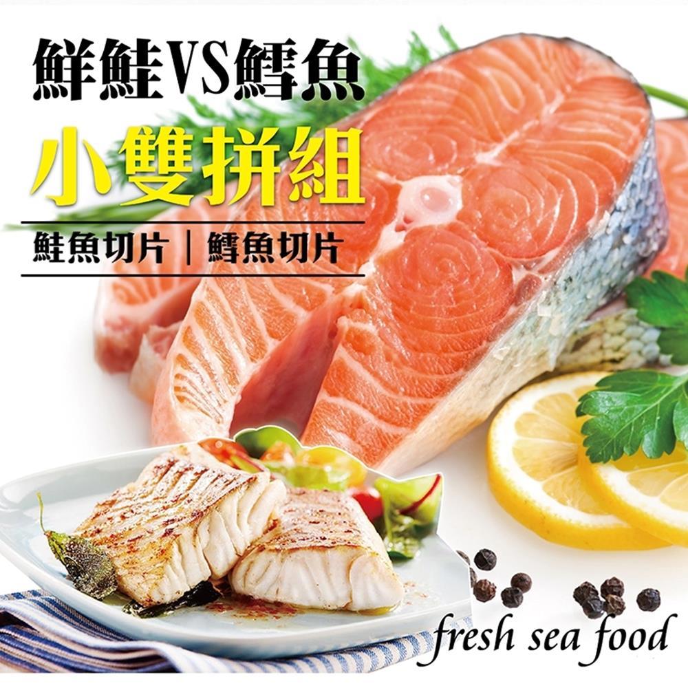 【海陸管家】新鮮嫩鱈X嫩鮭雙併 共18片組