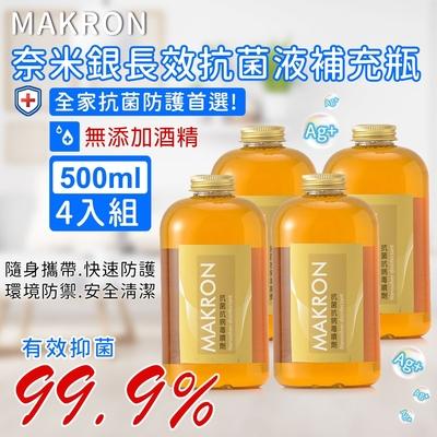 MAKRON 奈米銀長效抗菌液補充瓶500ml4入/組