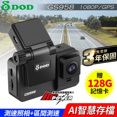 DOD GS958 區間測速 GPS 觸控式行車記錄器