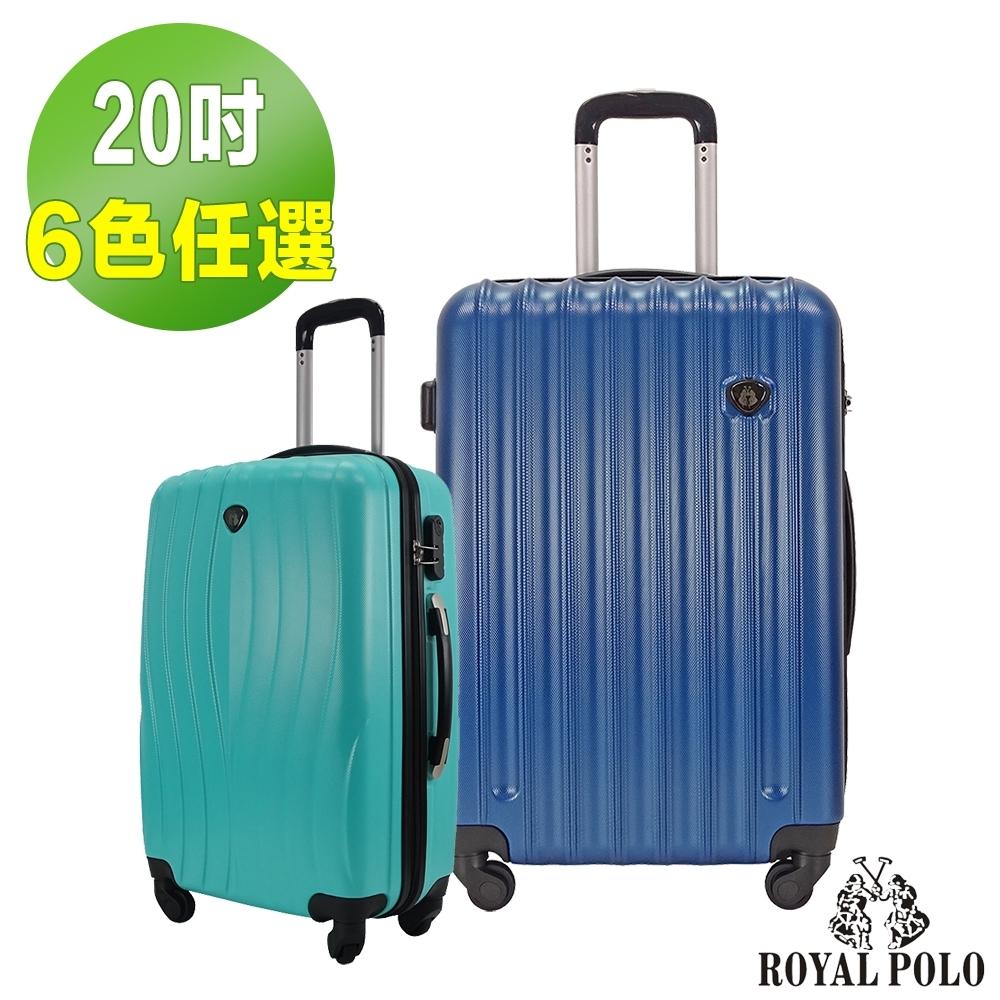 ROYAL POLO 20吋 凌波微舞/美好時光ABS硬殼箱 (6色任選)