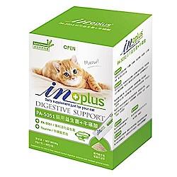 IN-Plus《貓用益生菌+牛磺酸》1gX30入/盒 兩盒組
