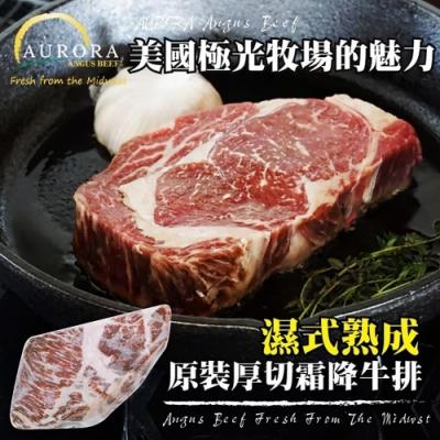 【海陸管家】美國PRIME級奧羅拉黑牛霜降牛排17oz組(3片/每片約120g)