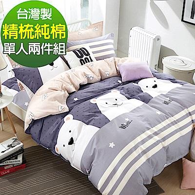 9 Design 奇爾大熊 單人兩件組 100%精梳棉 台灣製 床包枕套純棉兩件式