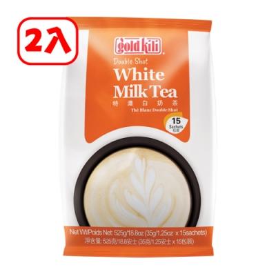 金麒麟 gold kili 特濃白奶茶 35g x 15入 x2袋