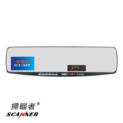 【台灣製造】掃瞄者 K-6500 GPS測速警示器 Sony感光 後視鏡型行車紀錄器-快