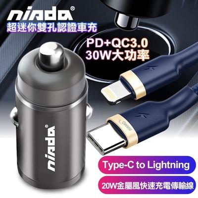 NISDA CA-302DQ PD+QC3.0雙孔認證車充30W+HANG Type-C to Lightning 20W金屬風快速充電傳輸線-鐵灰
