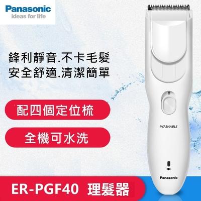 【Panasonic】國際牌電動理髮器 剪髮器(ER-PGF40 國際電壓)