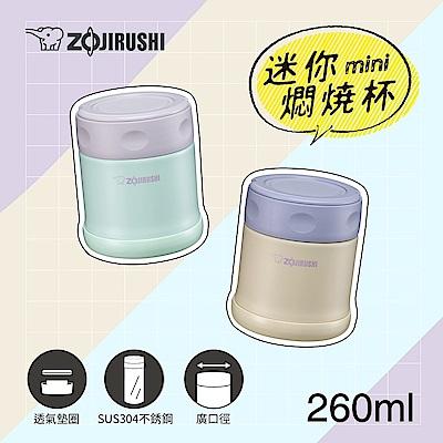 象印*0.26L*迷你可分解杯蓋不鏽鋼真空燜燒杯(SW-EK26H)