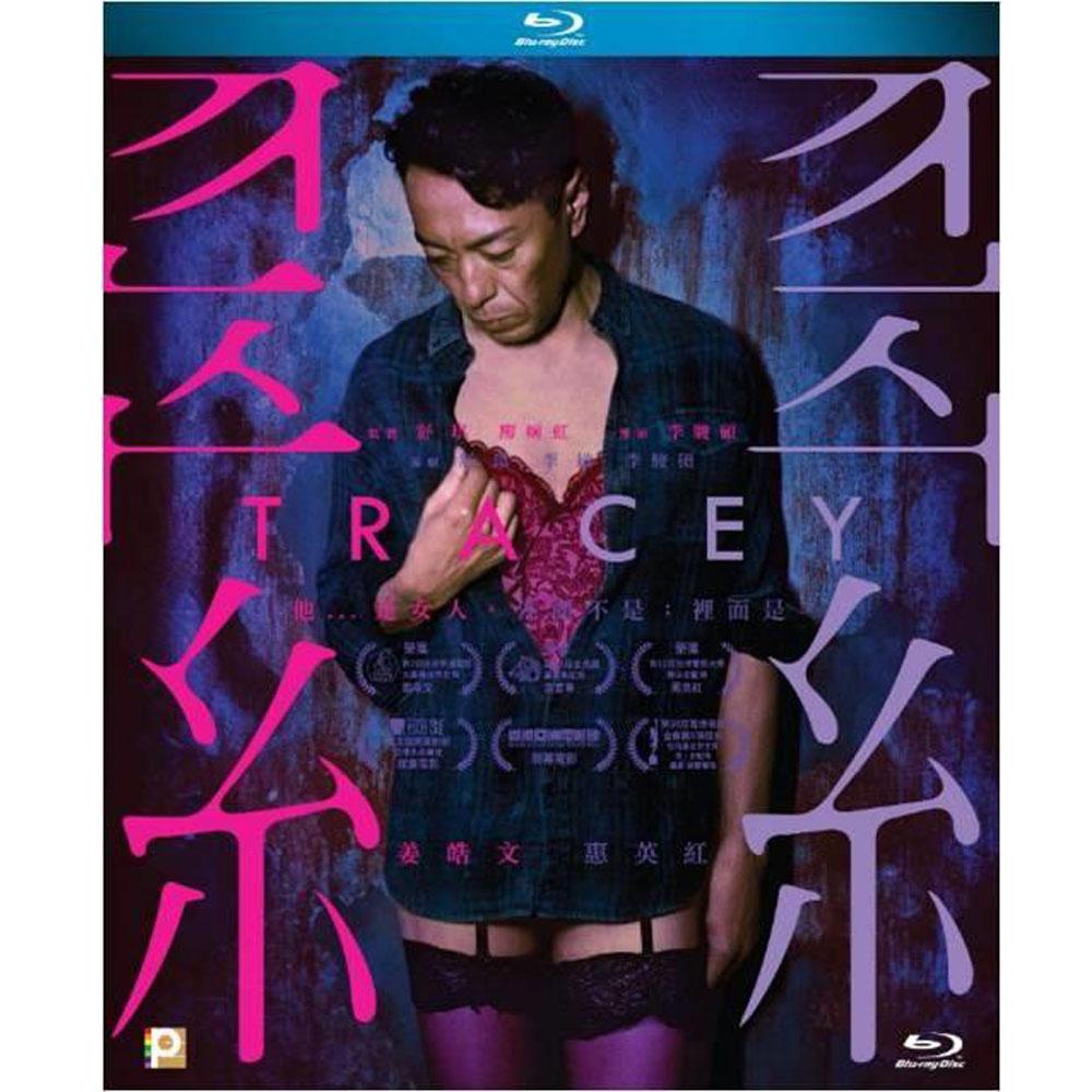 翠絲 Tracey (2018)  BD