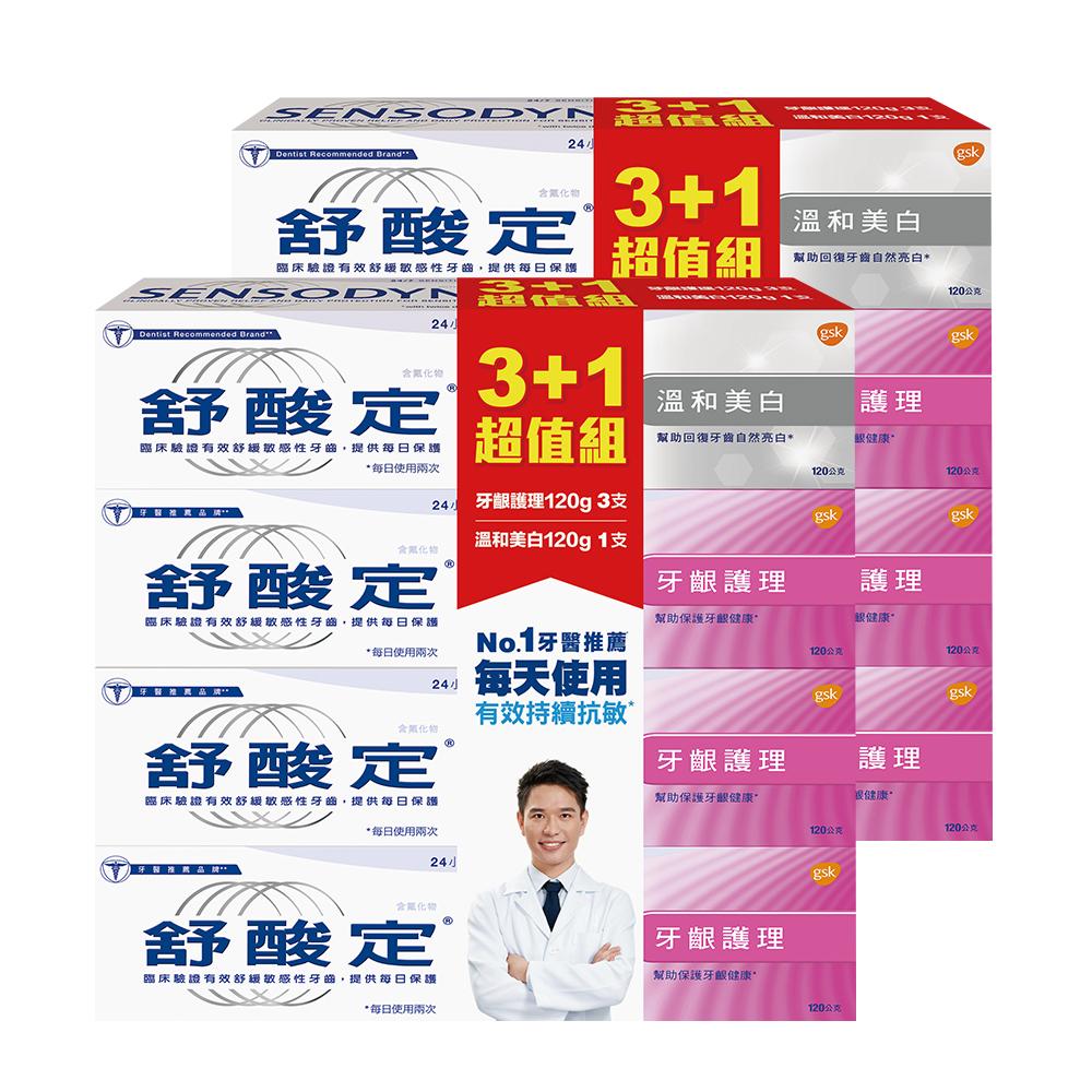 舒酸定長效抗敏牙膏 超值限量組-牙齦護理*6+溫和美白*2