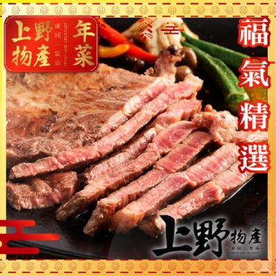 (滿額優惠)上野物產-紐西蘭草飼PS頂級嚴選霜降牛排 x10片(300g土10%/片)