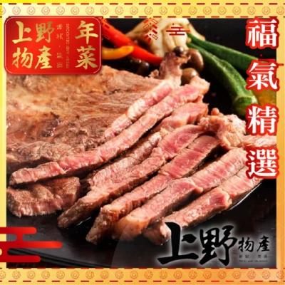 (滿額優惠)上野物產-紐西蘭草飼PS頂級嚴選霜降牛排 x5片(300g土10%/片)