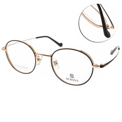 SEROVA光學眼鏡 復古氣息圓框款/黑-玫瑰金#SP326 C07