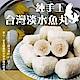 海陸管家-陳家可口淡水魚丸 (每包300g±10%/盒/11-13顆) product thumbnail 1