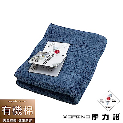 MORINO摩力諾 有機棉歐系緞條毛巾-藏藍