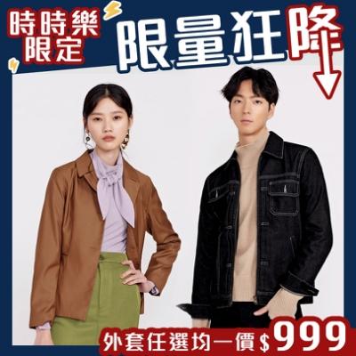 【時時樂限定】Halfme 男女同步人氣熱賣外套任選均一$999