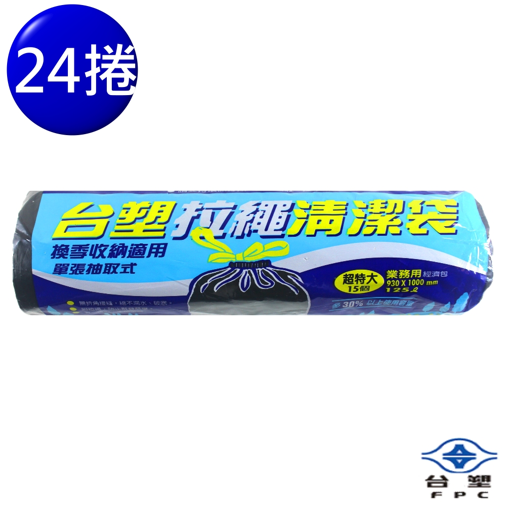 台塑 拉繩 清潔袋 垃圾袋 (超特大) (黑色)(125L)(93*100cm)(24捲)