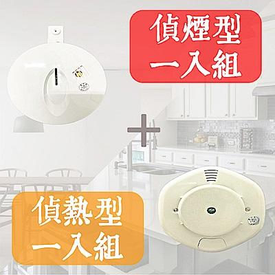 偵煙型+偵熱型 住宅用火災警報器 台灣製造 家用住警器 探測器 優惠組合 共二入