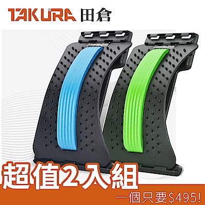 TAKURA 田倉 針壓腰椎拉伸器(兩入組)-8315