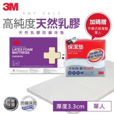 3M 天然乳膠防蹣床墊-單人(附可拆卸可水洗防蹣床套)+平單式保潔墊單人