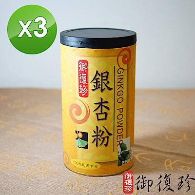 御復珍 銀杏粉3罐組-無糖(600g)