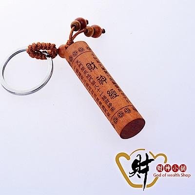 財神小舖  財神經  圓印章鑰匙圈  (含開光) DST-1016