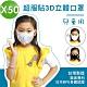 台灣製 全防護熔噴布 3層防護 3D立體 小孩兒童口罩(50入) product thumbnail 1