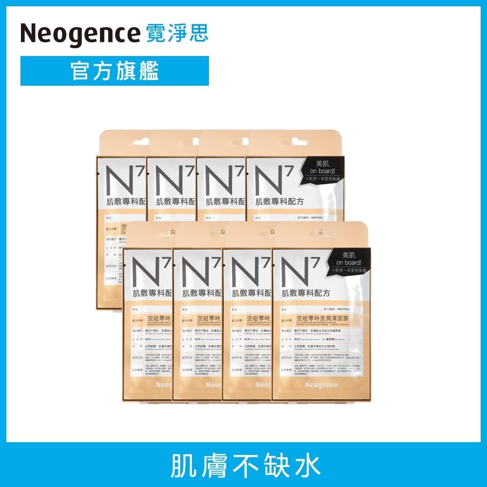 Neogence霓淨思 N7空姐零時差潤澤面膜8入組(共32片)