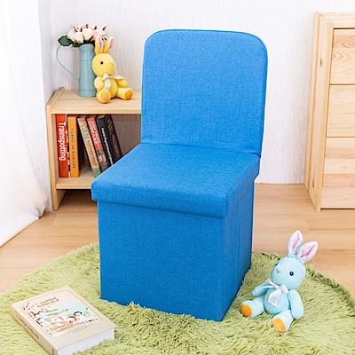 AS-凱恩折疊式收納椅凳-38x38x72.5cm(藍色)