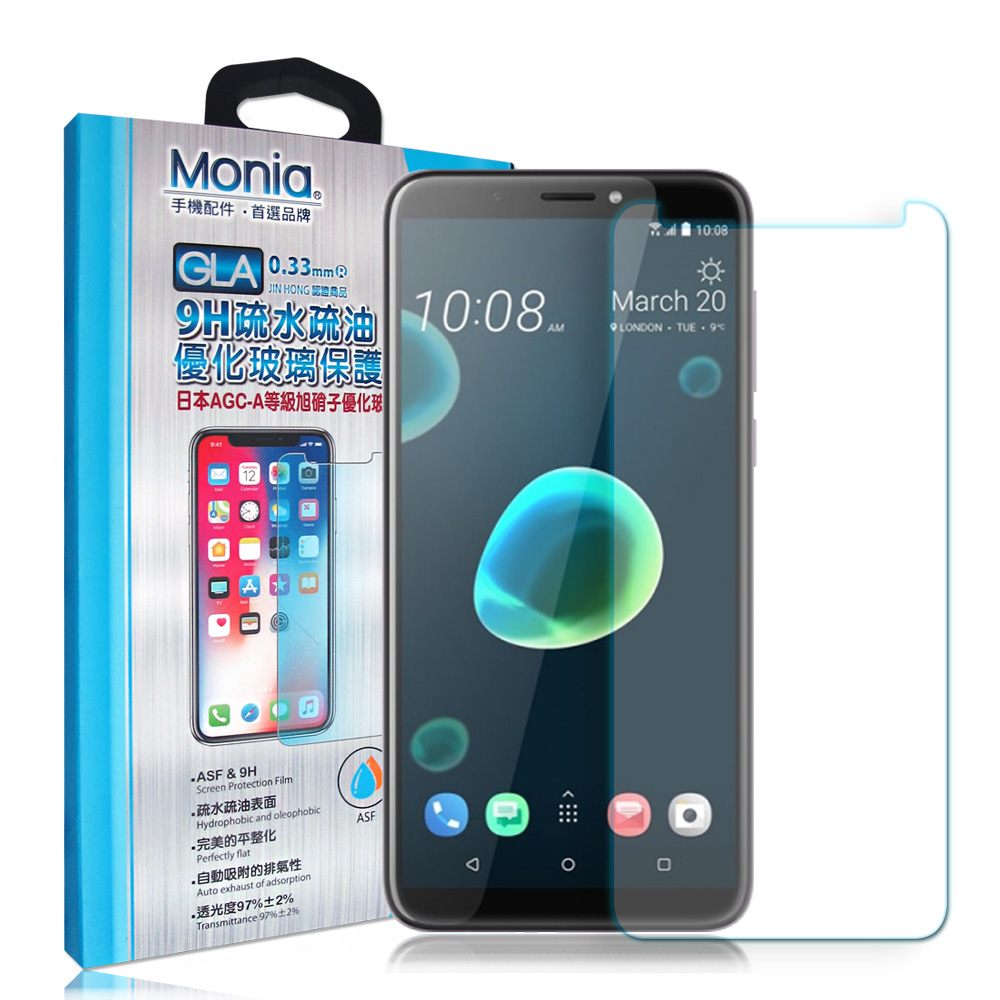 MONIA HTC Desire 12+/12 Plus 日本頂級疏水疏油9H鋼化玻璃膜