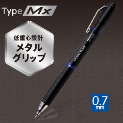 KOKUYO Type Mx自動鉛筆(金屬握柄)-0.7mm藍