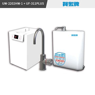 賀眾牌UW-2202HW-1+UF-311PLUS冷熱廚下型淨水方案