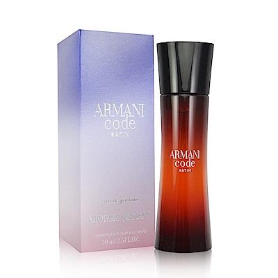Giorgio Armani Code Satin 女性淡香精 EDP 30ml
