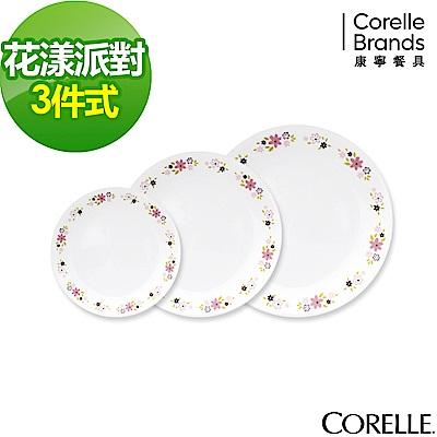 CORELLE康寧 花漾派對3件式餐盤組(301)