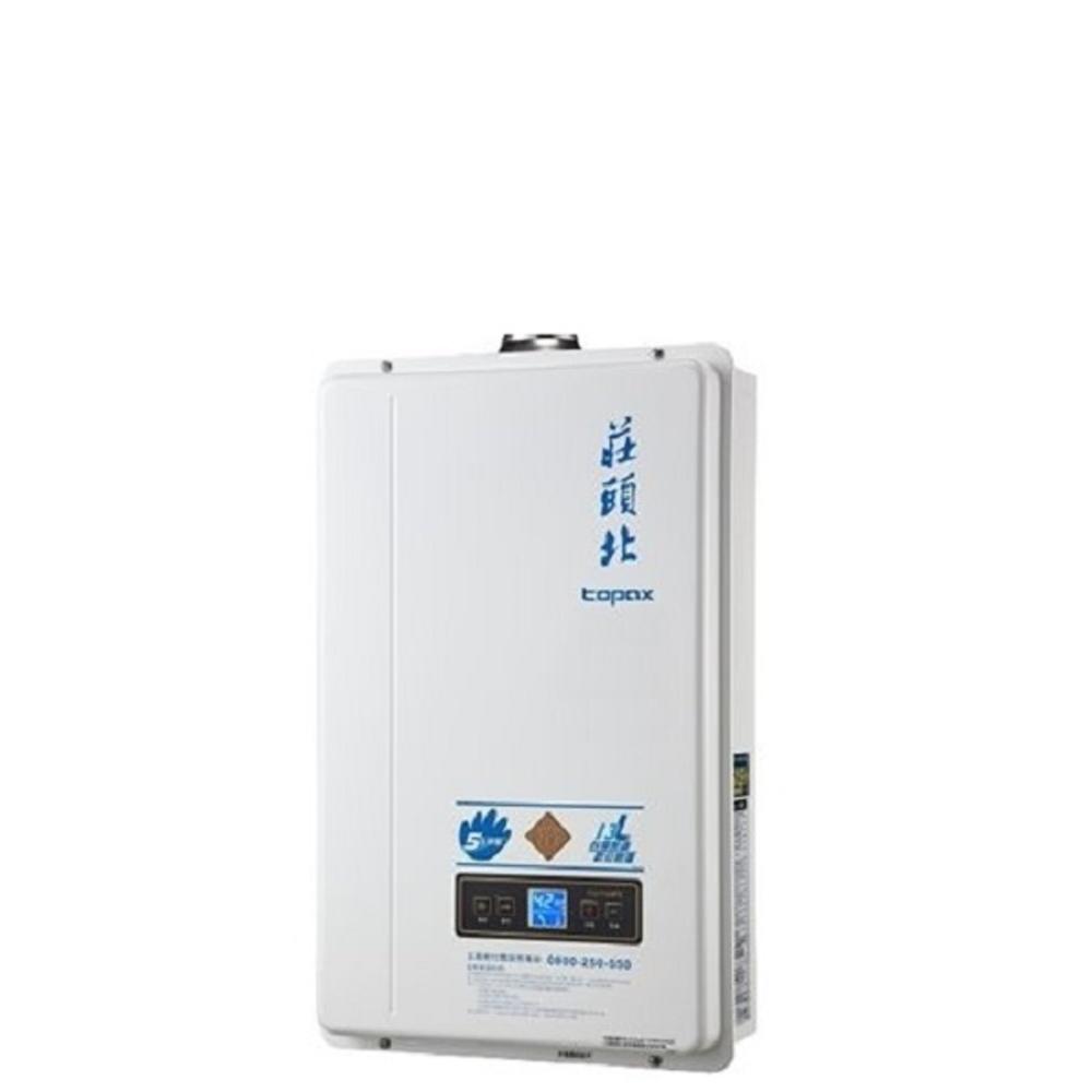 (全省安裝)莊頭北13公升數位適恆溫分段火排DC強制排氣熱水器桶裝瓦斯TH-7139FE_LPG