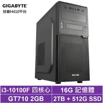 技嘉H410平台[暴力祭司]i3四核GT710獨顯電玩機