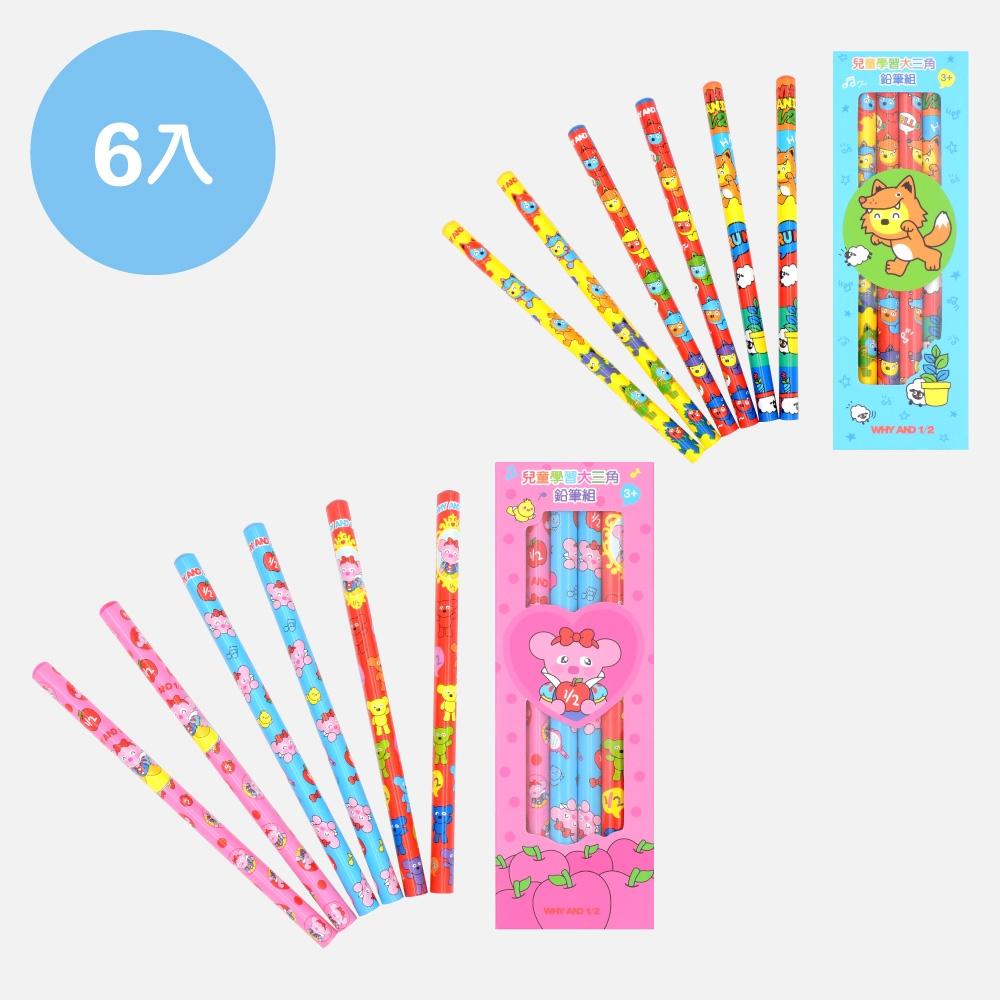 WHY AND 1/2 大三角鉛筆(6入) 多色可選