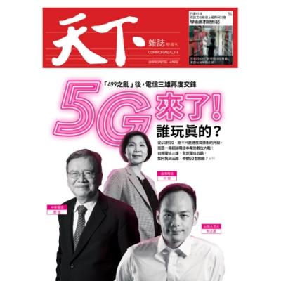 天下雜誌(二年50期)年度特殺方案