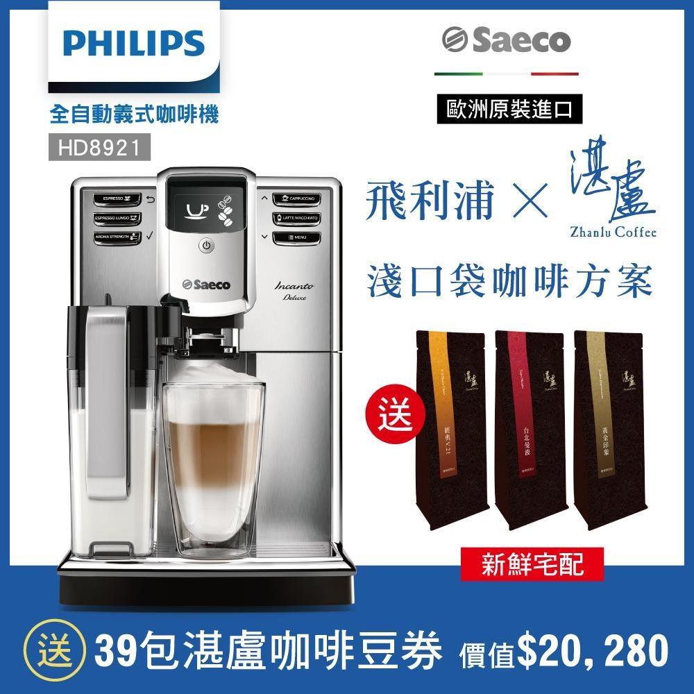 飛利浦PHILIPS Saeco全自動義式咖啡機 HD8921