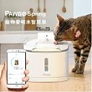 PAWBO波寶Spring寵物愛喝水智慧泉/飲水機-全配版