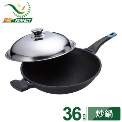 [PERFECT 理想] 日式黑金剛炒鍋36cm(附蓋)