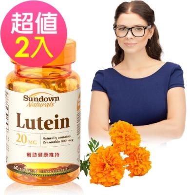 (時時樂)Sundown日落恩賜 高單位葉黃素20mg軟膠囊x2瓶(60粒/瓶)_效期至2020/8/31
