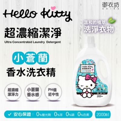 HELLO KITTY 香水洗衣精2000mlx6瓶