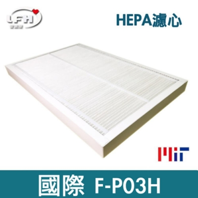 LFH HEPA濾心 適用:國際牌清淨機 F-P03H/ P03HT4 1入組