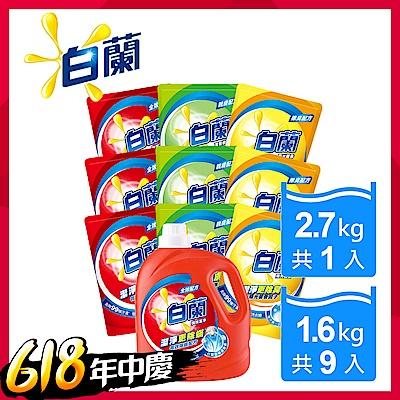 [加贈柔軟精3L] 白蘭濃縮 洗衣精1 9件組(2.7kg x1瓶 1.6kg x9包)